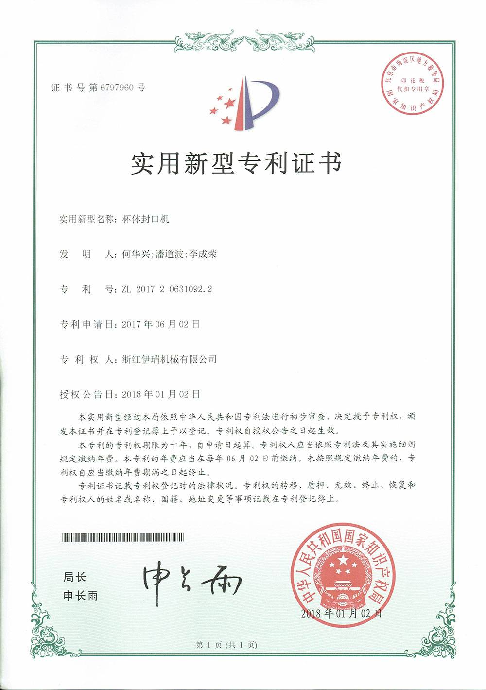 201706 Sealing machine Patent B