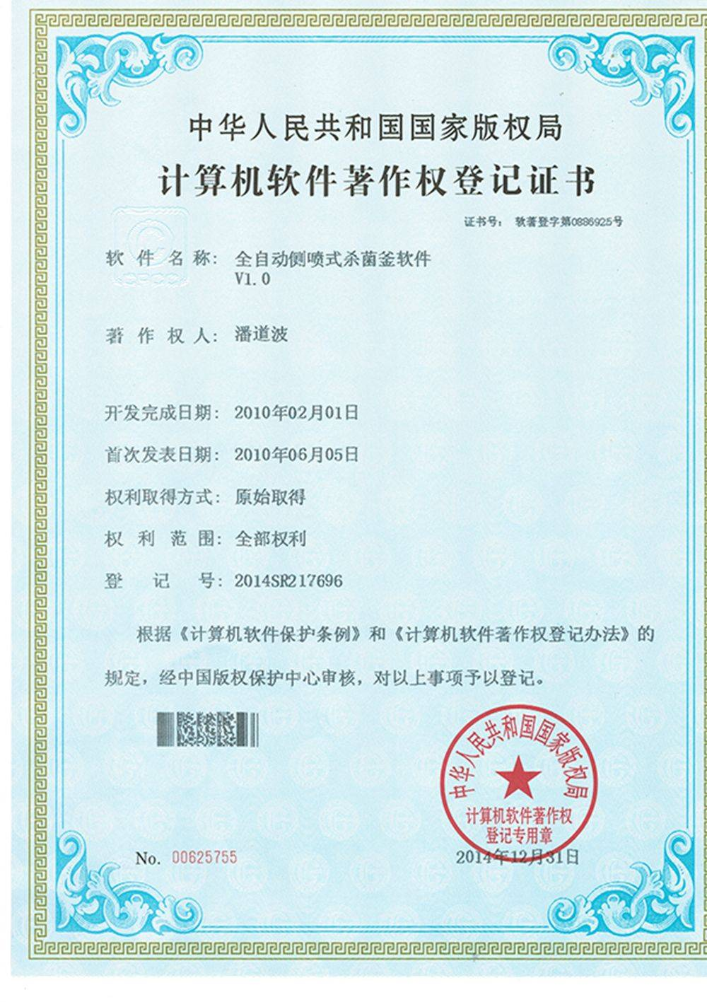 Side spray sterilization kettle software copyright certificate