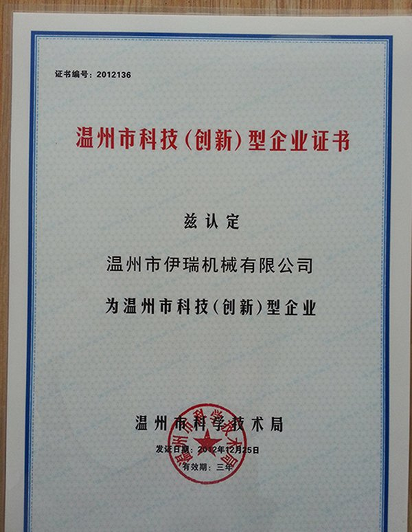 Wenzhou science and Technology (innovation) enterprise certificate